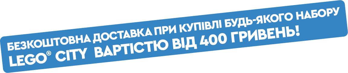 bezkoshtovna_dostavka_pri_kupivli_bud-yakogo_naboru_legor_city_.png