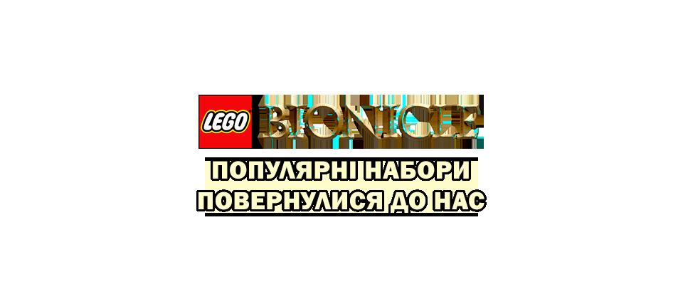 bionikl-tekst.png