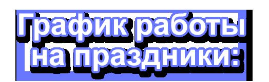 prazdniki-title-1.png
