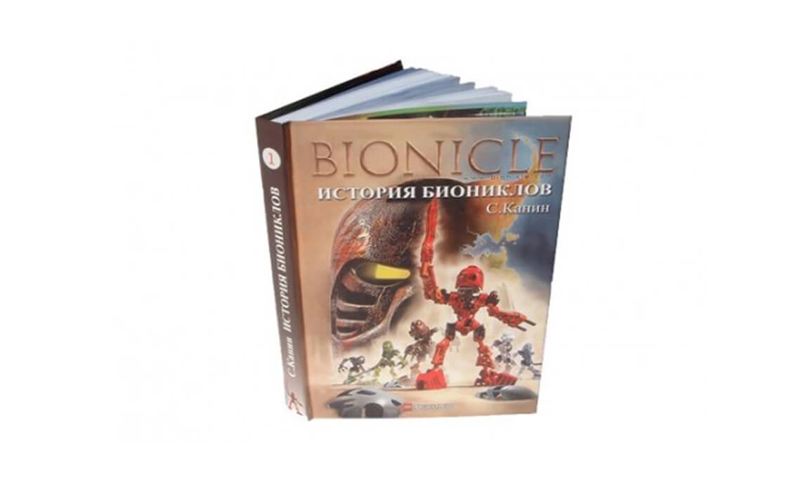LEGO BIONICLE Книга «История Биониклов» (00269)