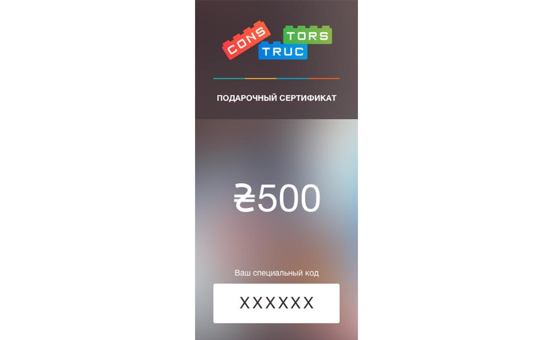 LEGO Accessories Подарочный сертификат на 500 грн (Sert500)