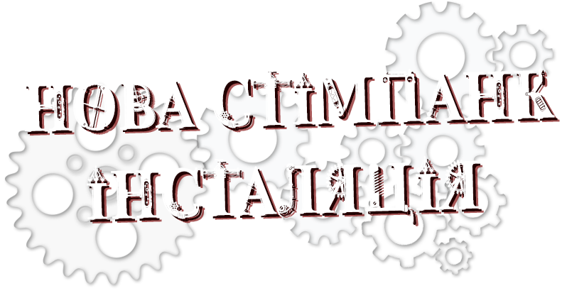 steampunk-text.png