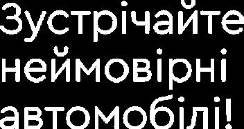 zustrichayte_neymovirni_avtomobili.png