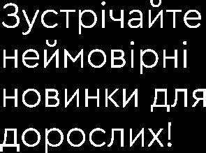 zustrichayte_neymovirni_novinki_dlya_doroslih_.png